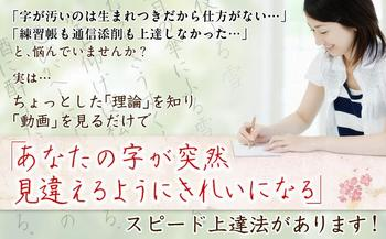 ペン字,ボールペン字スピード上達!伝統山下流 1.jpg